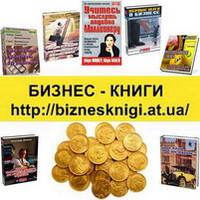 Скачать бесплатно книги по бизнесу!!!