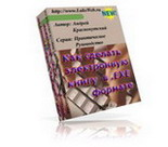 Как сделать электронную книгу в EXE формате?  Практическое руководство.